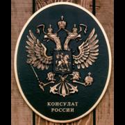 Bronze And Aluminum Seals And Logos Russian Flag Symbol Seal